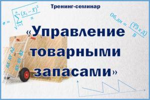 Тренинг Управление товарными запасами