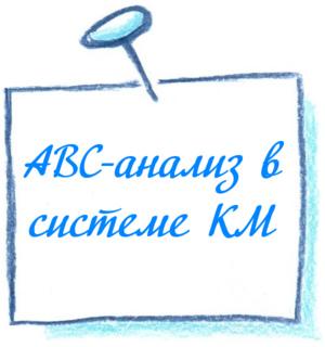 АВС-анализ в системе категорийного менеджмента
