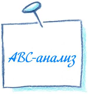 ABC-анализ в системе управления поставщиками