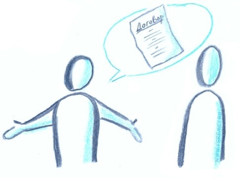 Управление поставщиками - договорная деятельность