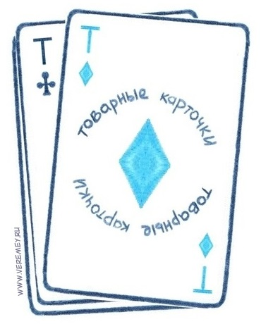 Система товарных карточек