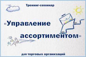 Управление ассортиментом - эмблема