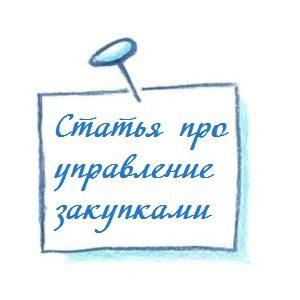 Статья про управление закупками
