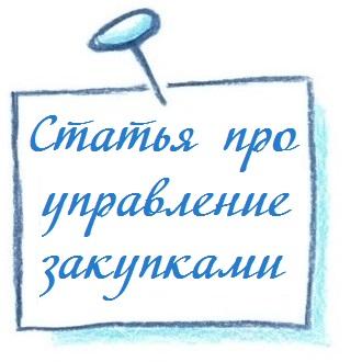 Управление закупками - стикер