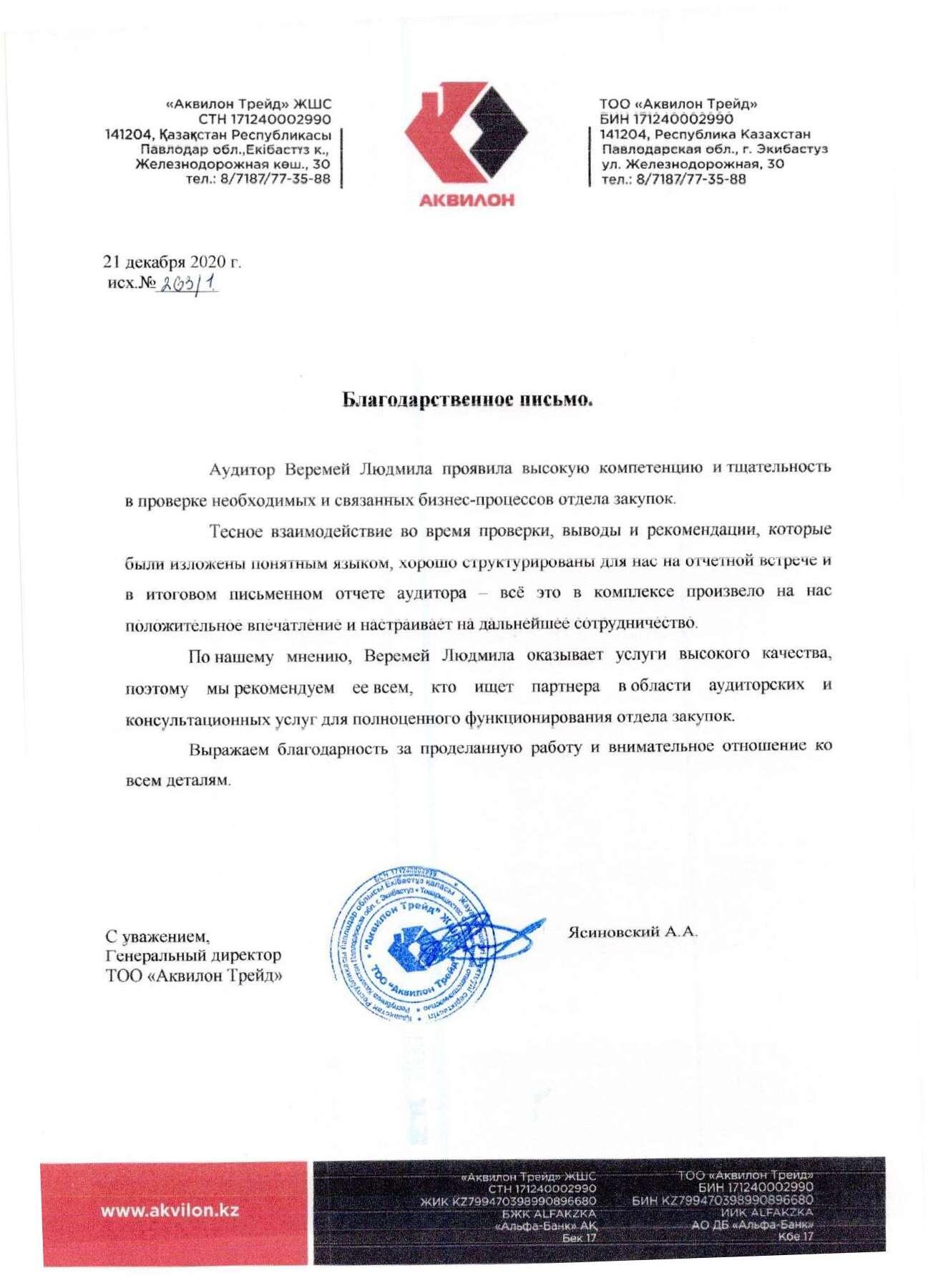 отзыв об аудите Веремей Людмилы Аквилон-Трейд Казахстан