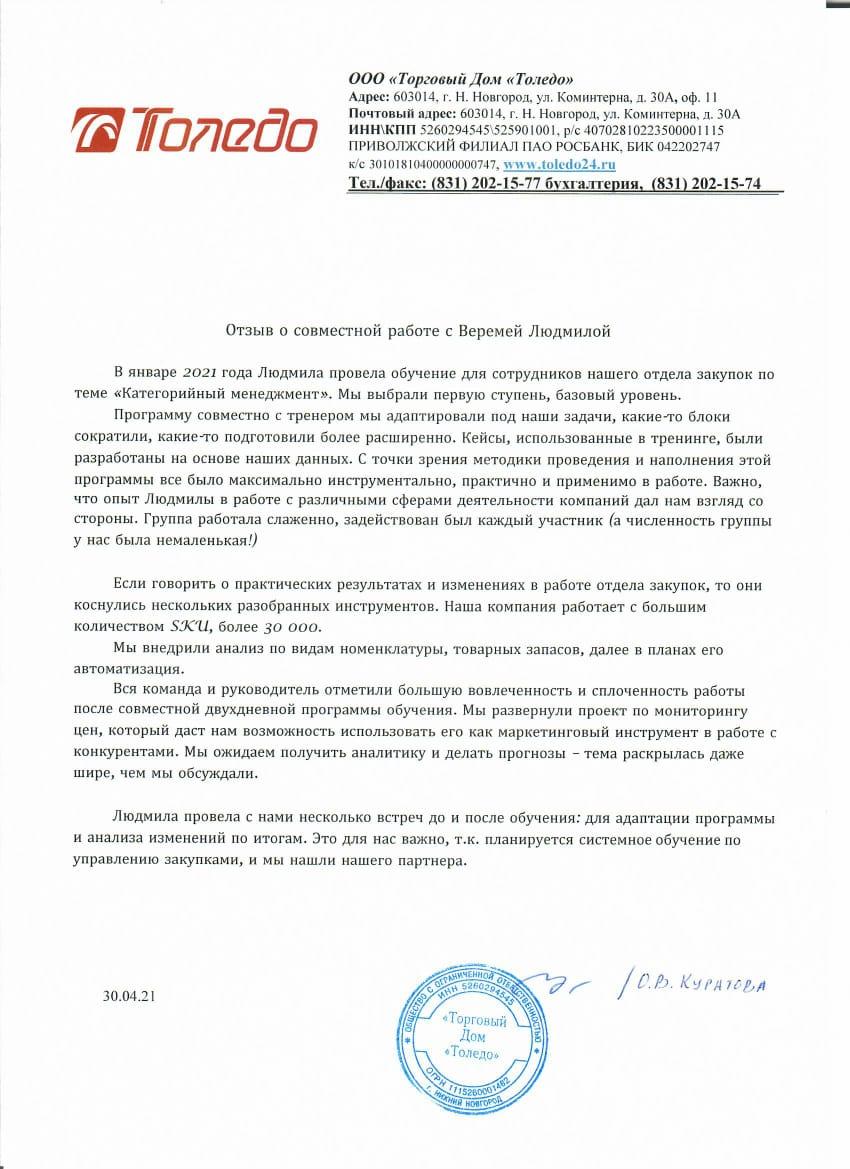 Отзыв Толедо Нижний Новгород